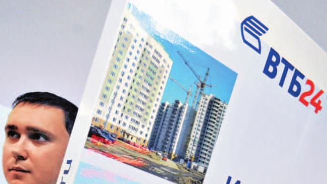 ВТБ24 отменил комиссию при получении ипотеки и повысил процентные ставки