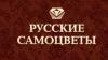 """""""Русские самоцветы"""" открыли производственный комплекс ..."""