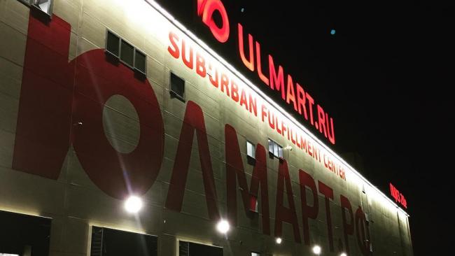 "Банкротство ""Юлмарт"": холдинг проиграл судебный спор на 4,5 млрд руб"