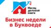 """Книжная сеть """"Буквоед"""" начинает деловую сессию """"Бизнес-н..."""
