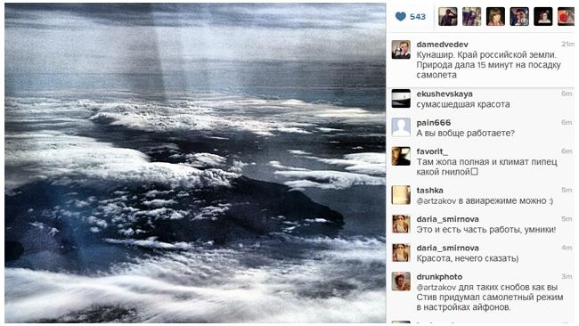 Дмитрий Медведев опубликовал фото с визита на Кунашир, возмутившего японцев