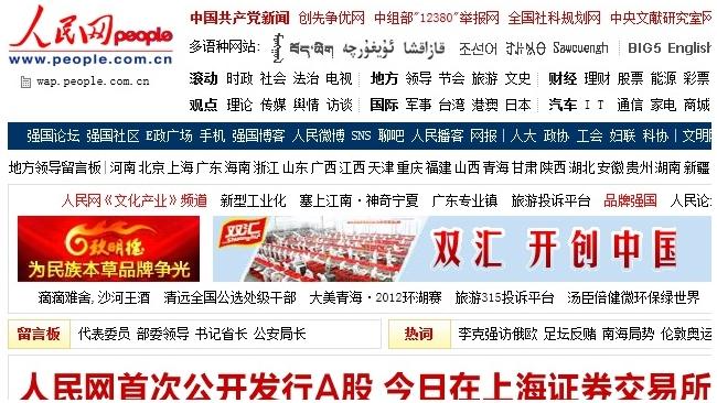 Сайт газеты Компартии Китая вышел на IPO и по стоимости обогнал New York Times в 1,5 раза