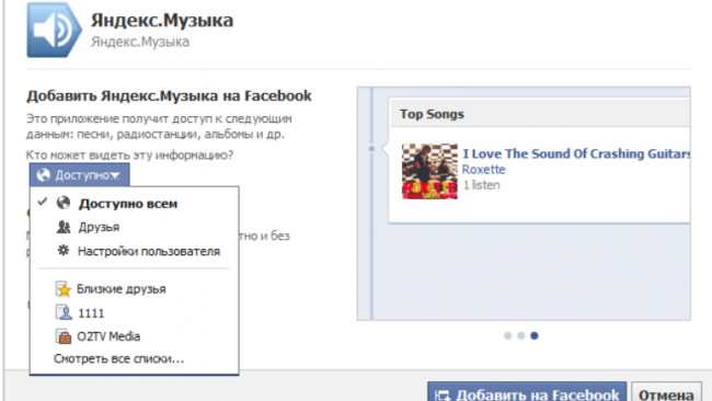 """""""Яндекс.Музыка"""" зазвучит в Facebook"""