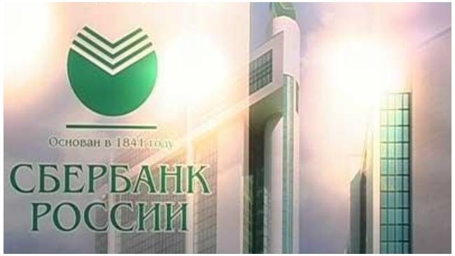 Самым крупным брокером России стал Сбербанк