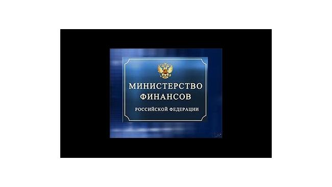 Минфин: причин для ослабления рубля нет