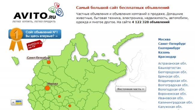 Сайт объявлений Avito.ru увеличил годовую выручку в 10 раз