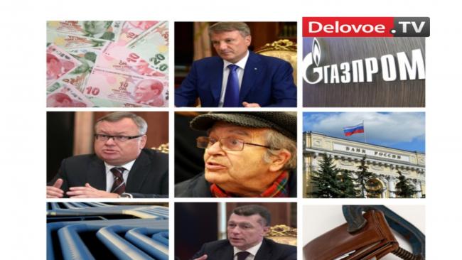 Дайджест Delovoe.TV: Главные новости недели