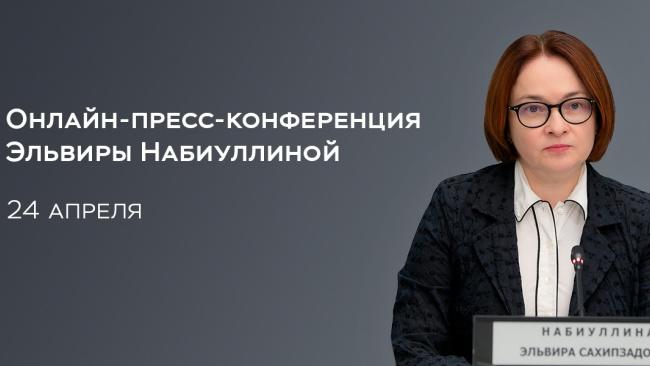 Председатель ЦБ прокомментировала снижение ключевой ставки