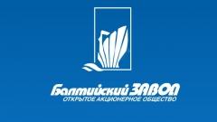 Дочерняя компания ОСК купила Балтийский завод за 224 млн рублей