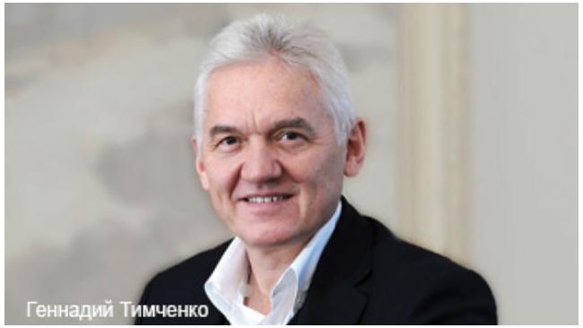 Прокуратура США проверяет Gunvor Group, принадлежавшую Геннадию Тимченко