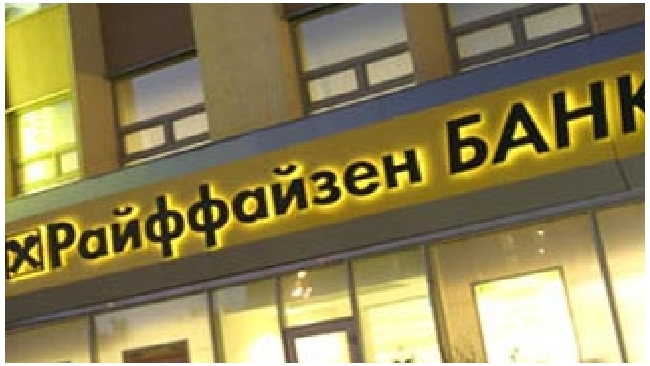 ФАС оштрафовала Райффайзенбанк за смс-рекламу