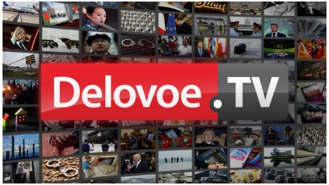 Каналу Delovoe.TV исполнился год
