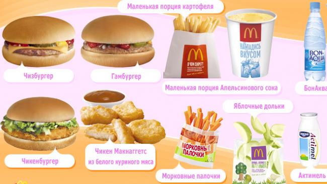 McDonalds оштрафовали на $1,8 млн за игрушки в Happy Meal
