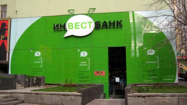 ЦБ подал иск о банкротстве Инвестбанка с долгом 30,6 млрд рублей
