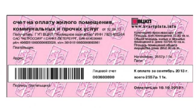Петербуржцам дали возможность оплатить ЖКУ онлайн