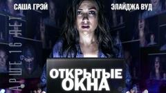 """Фильм """"Открытые окна"""" (2014) вышел в прокат"""