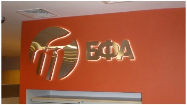 В банке БФА назначены новый заместитель председателя правления и вице-президент