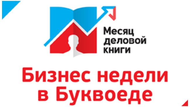 """Книжная сеть """"Буквоед"""" начинает деловую сессию """"Бизнес-недели"""""""