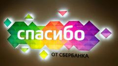 """Бонусы """"Спасибо"""" от Сбербанка теперь можно обменять на рубли"""