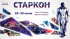 Космические премьеры на Старконе 2017