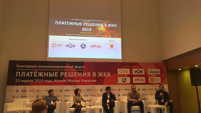 Петербургский расчётный центр поучаствовал в форуме «Платёжные решения в ЖКХ» в Москве