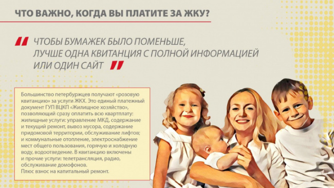 """ГУП ВЦКП """"Жилищное хозяйство"""" объяснило составление единой квитанции за ЖКУ"""
