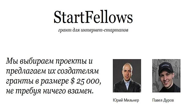 Павел Дуров и Юрий Мильнер выбрали еще шесть стартапов для инвестиций