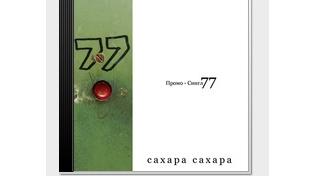 САХАРА САХАРА. 77