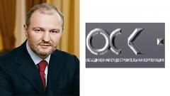 Глава ОСК Троценко ушел с поста из-за конфликта с министром обороны