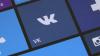"""Соцсеть """"Вконтакте"""" нарастила свою выручку в 1 квартале ..."""