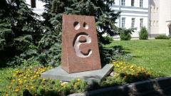Филологи выступили за общеобязательное употребление буквы Ё в письменном языке
