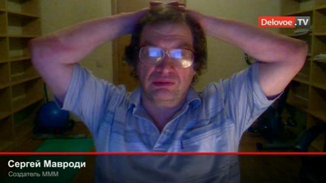 Мавроди прекратил выплаты участникам МММ-2011