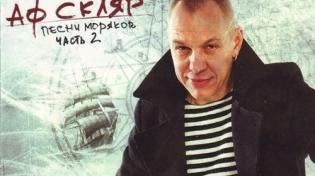 Александр Ф. Скляр. Песни Моряков. Часть Вторая
