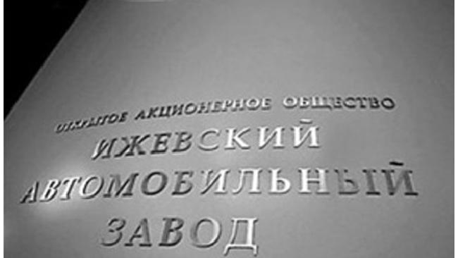АвтоВАЗ вложит в ИжАвто 10 млрд рублей
