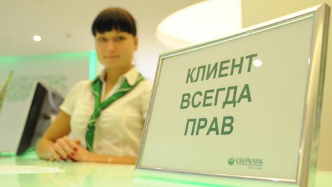 Агентство финансовых исследований определило самые узнаваемые банки России
