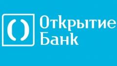 """Акции банка """"Открытие"""" выставили на торги"""
