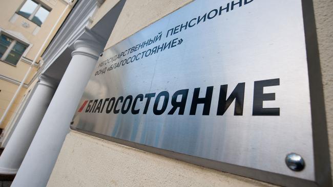 """РЖД может передать контроль над НПФ """"Благосостояние"""""""