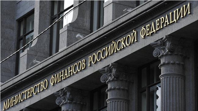 МинФин РФ займется контролем неявных рисков