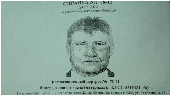 Следствие раскрыло информацию о маньяке на улице Костюшко в Московском районе Петербурга