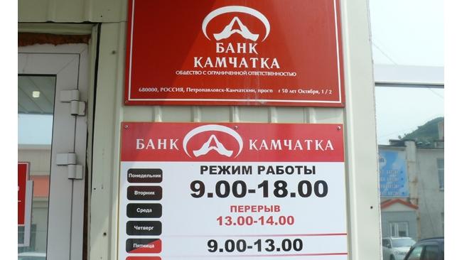 "На Кипре задержан бывший президент банка ""Камчатка"""