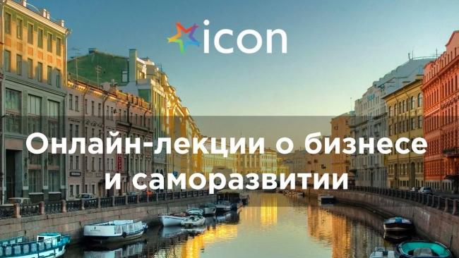 В Петерубрге пройдет бизнес-конференция ICON