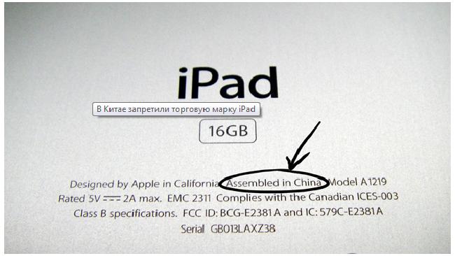 Права Apple на iPad теперь оспаривают в суде США