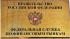 Уставный капитал более 100 российских страховых компаний недотягивает до нормативного