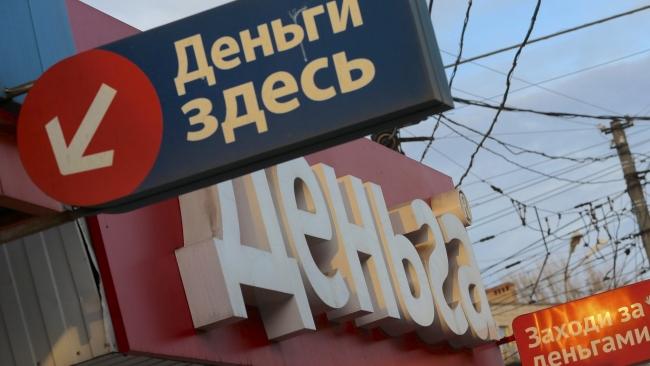 Россияне взяли микрокредитов на 100 млрд рублей