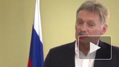 Песков ответил на слухи о досрочных выборах в Госдуму