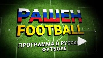 Рашен Football: Драка Дзюбы и Лодыгина, Кубок Конфедераций ...