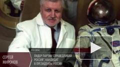 Сергей Миронов создал в России невозможное правительство