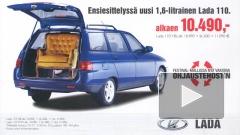 Финляндия прекращает закупать автомобили Lada