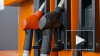 Новак пообещал стабильные цены на топливо в России ...