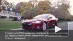 в России электромобили смогут двигаться по выделенным полосам